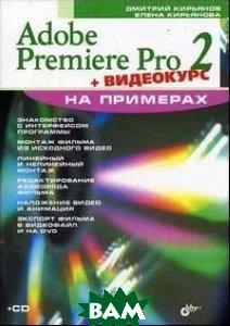 Adobe Premiere Pro 2 на примерах  Кирьянов Д.В.  купить