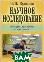 Научное исследование. Методика проведения и оформление - 3 изд.  Кузнецов И. Н.  купить