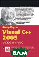 Visual C++ 2005: базовый курс  Айвор Хортон купить