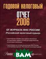 Годовой налоговый отчет - 2006 год   купить