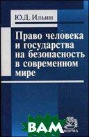 Право человека и государства на безопасность в современном мире  Ильин Ю.Д.  купить