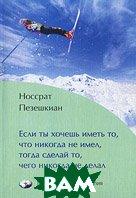 Если ты хочешь иметь то, что никогда не имел, тогда сделай то, чего никогда не делал  Носсрат Пезешкиан купить