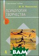 Психология творчества. Учебное пособие  Николаенко Н.Н.  купить