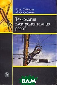 Технология электромонтажных работ  Сибикин М.Ю., Сибикин Ю. Д.  купить