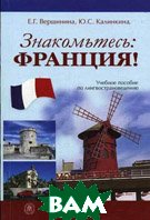 Знакомьтесь: Франция! Учебное пособие по лингвострановедению на французском языке  Вершинина Е .Г. купить