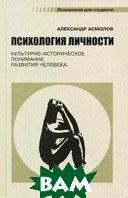 Психология личности: культурно-историческое понимание развития человека. 3-изд.   Асмолов А.Г.  купить