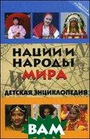 Нации и народы мира. Детская энциклопедия  Щеглова О.А.  купить