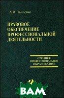 Правовое обеспечение профессиональной деятельности. Учебник  Тыщенко А.И.  купить