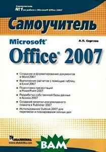 Microsoft Office 2007. �����������  ������� �.�.  ������
