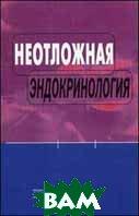 Неотложная эндокринология. Учебное пособие  Жукова Л.А., Сумин С.А.  купить
