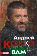 Андрей Краско. Непохожий на артиста, больше чем артист  Краско И., Величко А. купить