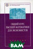 Общий курс высшей математики для экономистов.`100 лет РЭА им. Г.В. Плеханова`  Ермаков В.И. купить