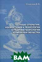 Научные открытия, изобретения и технологии в гидрометеорологии и смежных областях   В. В. Степанов купить