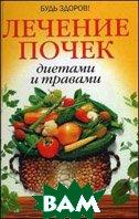 Лечение почек диетами и травами  Николайчук Л.В  купить