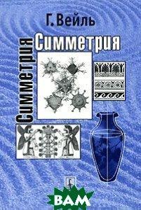 Симметрия - 3 изд.  Герман Вейль  купить