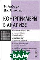 Контрпримеры в анализе - 2 изд.  Олмстед Д., Гелбаум Б.  купить