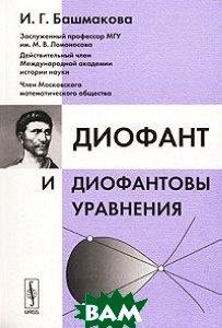 Диофант и диофантовы уравнения - 2 изд.  Башмакова И.Г.  купить