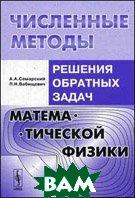 Численные методы решения обратных задач математической физики - 2 изд.  Вабищевич П.Н., Самарский А.А.  купить