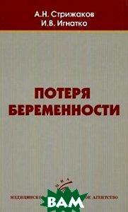 Потеря беременности  Игнатко И.В., Стрижаков А.Н.  купить