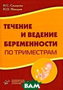 Течение и ведение беременности по триместрам  Макаров И.О., Сидорова И.С.  купить
