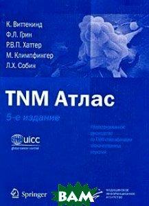 TNM �����. ���������������� ����������� �� TNM ������������� ��������������� �������� - 5 ���.  ������ �.�.�., ���� �.�., ��������� �.  ������