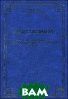 Обществознание. Учебник для подготовки к ЕГЭ и иным формам вступительных испытаний в вузы  Карташов В. Н. купить