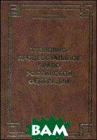 Уголовно-процессуальное право Российской Федерации  Якимович Ю.К.  купить
