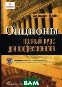 Опционы. Полный курс для профессионалов -2 изд.  Вайн С.  купить