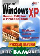 Microsoft Windows XP Home Edition и Professional. Русские версии 