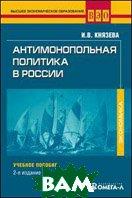 Антимонопольная политика в России. 4-е изд., испр.  Князева И.В. купить