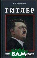 Гитлер. Без лжи и мифов  Пруссаков В.А.  купить