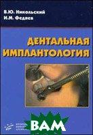 Дентальная имплантология. Учебно-методическое пособие  Никольский В.Ю., Федяев И.М.  купить