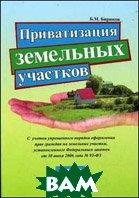 Приватизация земельных участков с учетом упрощенного порядка оформления прав граждан на земельные участки от 30 июня 2006 года  Бирюков Б.М  купить