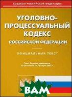 Уголовно-процессуальный кодекс Российской Федерации с приложениями. По состоянию на 10.03.2007   купить
