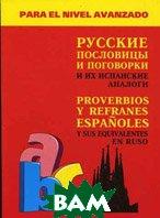 Русские пословицы и поговорки и их испанские аналоги  Киселев А.В.  купить
