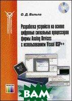 Разработка устройств на основе цифровых сигнальных процессоров фирмы Analog Devices с использованием Visual DSP++ + CD  Вальпа О.Д.  купить