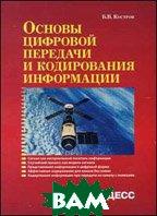 Основы цифровой передачи и кодирования информации  Костров Б.В.  купить
