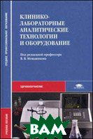 Клинико-лабораторные аналитические технологии и оборудование  Меньшиков В.В. купить