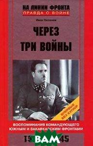 Через три войны: воспоминания командующего Южным и Закавказским фронтами. 1941-1945  Тюленев И.В. купить