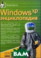 Windows XP. ������������  ������ �., ������ ��  ������