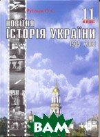 Новітня історія України (1939-2003). 11 клас  Рубльов О. С. купить