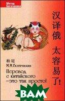 Перевод с китайского - это так просто!  Богачихин М.М.  купить