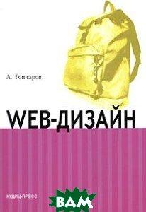 Web-дизайн. HTML, JavaScript и CSS. Карманный справочник  Гончаров А.Ю.  купить