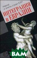 Интеграция в Евразии. Народы и элиты ЕЭП. Сборник статей  Задорин И.  купить