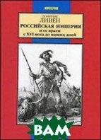 Российская империя и ее враги с XVI века до наших дней  Ливен Д.  купить