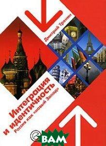 Интеграция и идентичность. Россия как `новый Запад`  Тренин Д.  купить