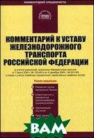 Комментарий к Уставу железнодорожного транспорта Российской Федерации - 5 изд.  Под ред. Вайпана В.А.  купить