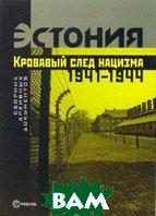 Эстония. Кровавый след нацизма: 1941-1944 годы. Сборник архивных документов   купить