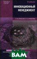 Инновационный менеджмент. Учебник для вузов  Ермасова Н.Б., Ермасов С.В.  купить
