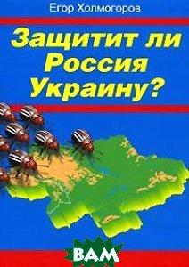 Защитит ли Россия Украину?  Холмогоров Е.  купить